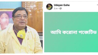 Photo of দিনহাটা পুরসভার প্রশাসক বিধায়ক উদয়ন গুহ করোনা পজিটিভ