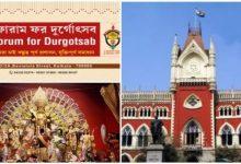 Photo of আবেদন খারিজ 'ফোরাম ফর দুর্গাপুজো'-র আগের রায় বহাল রাখল কলকাতা হাইকোর্ট