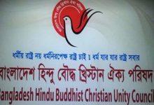 Photo of বাংলাদেশে হিন্দু ধর্মকে অবজ্ঞা করছে মৌলবাদীরা, হিন্দু ঐক্য পরিষদের প্রতিবাদ