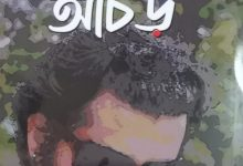 Photo of ৫৪টি কবিতার ডালি নিয়ে প্রকাশিত কিশোর চক্রবর্তীর লেখা বই 'আঁচড়'